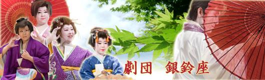 森川康夫 「銀鈴座」
