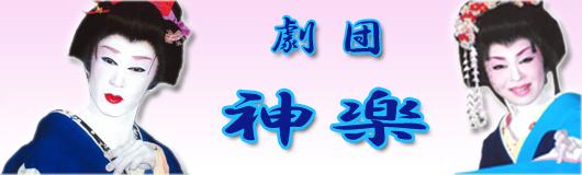 神野泰志 「劇団神楽」
