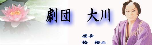 椿裕二 「劇団大川」
