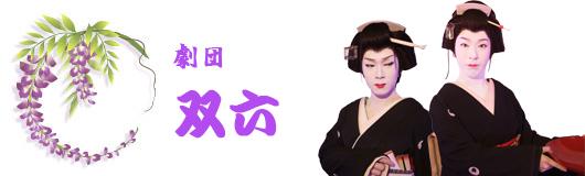 藤ひろし 「劇団双六」