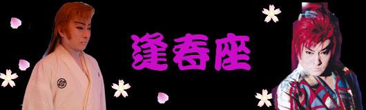 浅井正二郎 「浅井グループ」