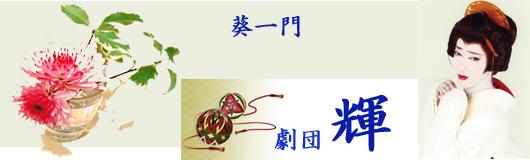 葵たけし 「劇団輝」