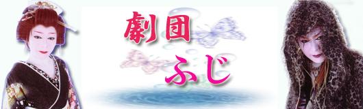 藤仙太郎 「劇団ふじ」