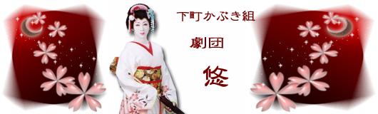 松井悠 「下町かぶき組 劇団悠」