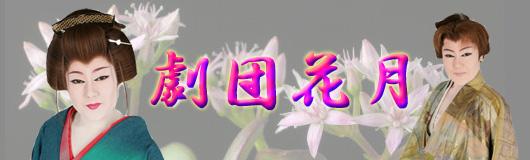 一條洋子 「劇団花月」