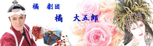 橘大五郎 「橘菊太郎劇団」