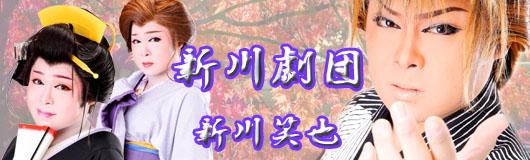 新川笑也 「新川劇団」