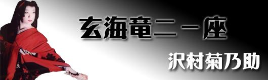 沢村菊乃助 「玄海竜二一座」
