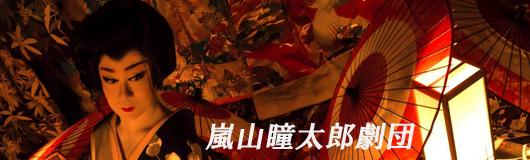 嵐山瞳太郎 「嵐山瞳太郎劇団」