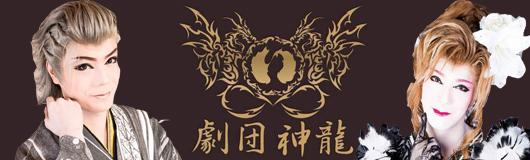 澤村神龍 「劇団神龍」