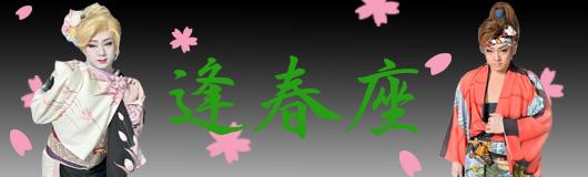 浅井雷三 「逢春座」