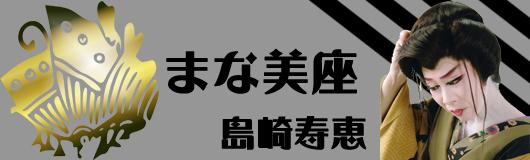 新生 島崎寿恵 「まな美座」