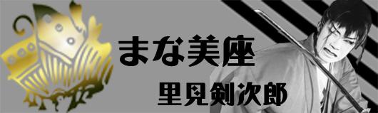 里見剣次郎 「まな美座」