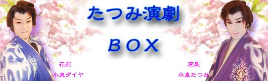 小泉たつみ 「たつみ演劇BOX」