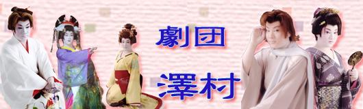 澤村謙之介 「劇団澤村」