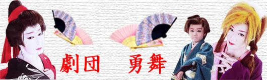 勇 羅庵嘩 「劇団勇舞」