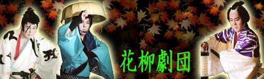 花柳願竜 「花柳劇団」