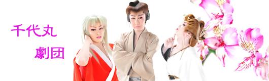 沢村千代丸 「千代丸劇団」