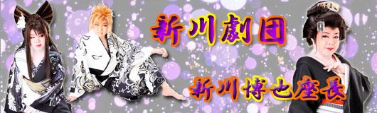 新川博也 「新川劇団」