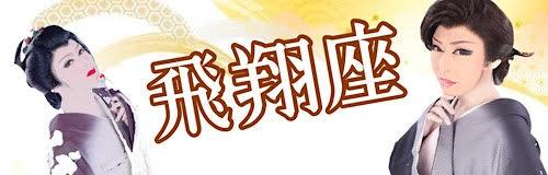 恋瀬川翔炎 「劇団飛翔」