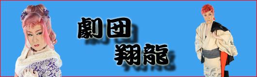 春川ふじお 「劇団翔龍」