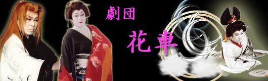 姫京之助 「劇団花車」