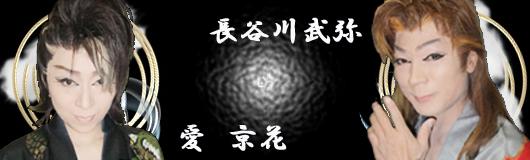 愛京花 「長谷川劇団」