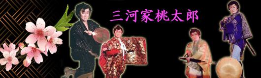 三河家桃太郎 「三河家劇団」