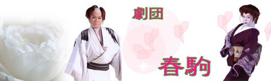 春駒 「劇団春駒」
