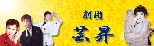 みやま昇吾 「劇団芸昇」